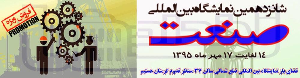 حضور شرکت کمپرسورسازی تبریز در نمایشگاه صنعت تهران