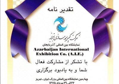 تقدیر نامه نمایشگاه بین المللی ایران - آذربایجان
