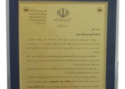 تقدیرنامه سازنده برتر وزارت نفت